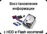 Восстановление информации Белгород